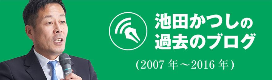池田かつしの過去のブログ
