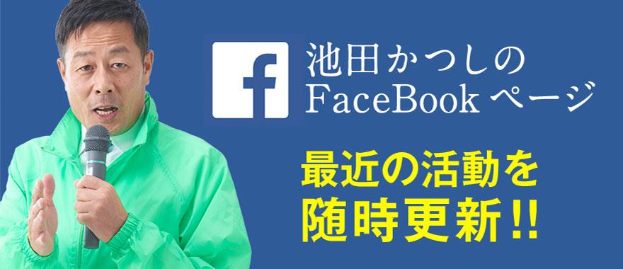 池田かつしのFaceBookページ